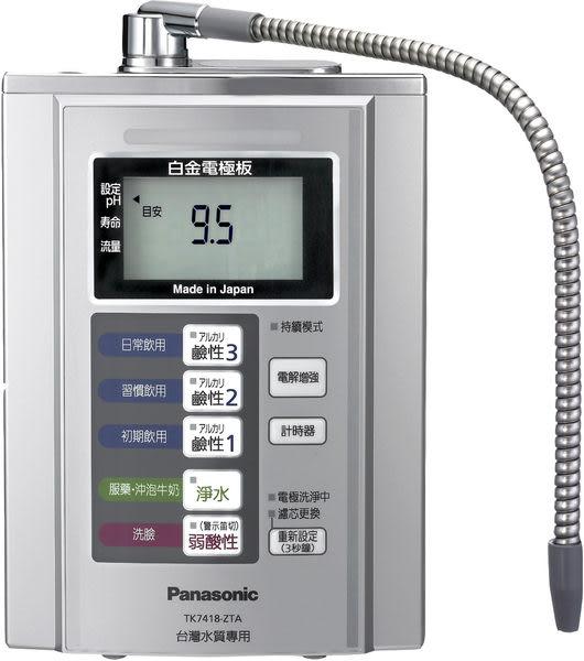 TK-7418ZTA 台灣松下公司貨..國際牌電解水機Panasonic