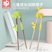 兒童筷子訓練筷寶寶小孩實木頭學習練習筷專用餐具套裝輔助小朋友 歐韓時代