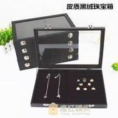 有蓋皮革黑絨首飾收納盒手鐲項鍊耳釘耳環展示盒戒指飾品珠寶箱子一件免運