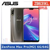 【福利品】 Asus ZenFone Max Pro (M2) 6.3吋 ZB631KL 【送空壓殼+保貼+氣囊支架+觸控筆】 手機 (6G/64G)