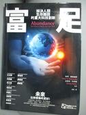 【書寶二手書T1/科學_JGD】富足:解決人類生存難題的重大科技創新_彼得.戴曼迪斯