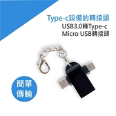USB3.0 A母轉TYPEC+Micro公 二合一OTG轉接頭 黑鋁(店到店純取貨運費只要39元)