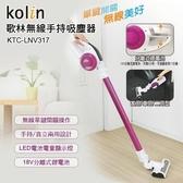 Kolin 歌林 無線手持吸塵器(分離式鋰電池) KTC-LNV317