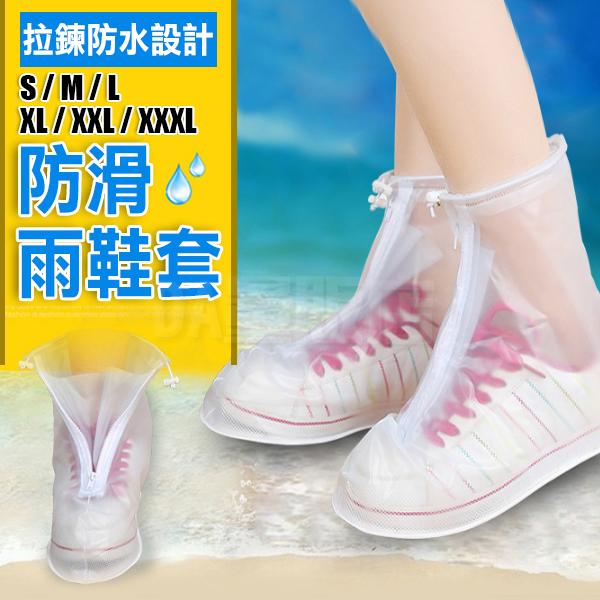 拉鍊雨鞋套 防水鞋套 防雨鞋套 拉鍊鞋套 矽膠鞋套 防水鞋套 防滑鞋套 雨靴 雨衣 雨天 多款
