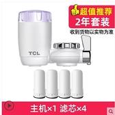 淨水器 TCL凈水器直飲廚房水龍頭凈水機 自來水家用凈化過濾器前置濾水器 艾家