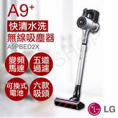 送!負離子陶瓷保溫水壺SS4802(2入)【樂金LG】A9+快清水洗無線吸塵器 A9PBED2X