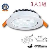 YPHOME LED 8W高效能9公分崁燈 3入一組 白光