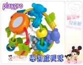 麗嬰兒童玩具館~幼兒玩具系列-澳洲【Playgro】公司貨-學習成長球-寶寶串珠玩具球