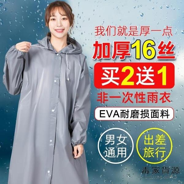 買2送1 加厚一次性雨衣成人男女旅游韓版時尚防水輕便長款雨披【毒家貨源】