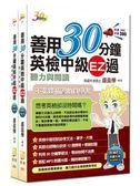 善用30分鐘英檢中級套書(2書+2MP3光碟)(二版)