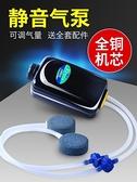 增氧泵 鬆寶氧氣泵靜音魚缸增氧機養魚增氧泵超靜音充氧泵小型家用制氧機