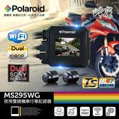 Polaroid寶麗萊 MS295WG 機車夜視前後雙鏡頭行車記錄器-內附32G卡(加送-擦拭巾+香氛)