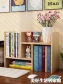書架簡易桌上置物架簡約現代學生用宿舍小書櫃兒童收納辦公書桌面  ATF美好生活