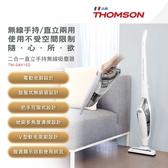 THOMSON 二合一直立手持無線吸塵器 TM-SAV15D