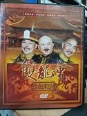 挖寶二手片-TSD-176-正版DVD-大陸劇【雙龍會 全30集6碟】-張國立 張鐵林 王剛 賈靜雯(直購價)