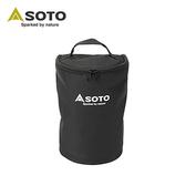 SOTO 露營燈收納袋ST-2106