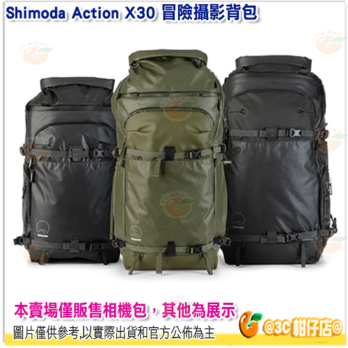 Shimoda Action X30 冒險攝影背包 開年公司貨 30L 相機包 520-100/101 15吋筆電 適用