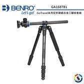 【BENRO百諾】GoTravel系列反折鎂鋁合金三腳架套組 GA168TB1
