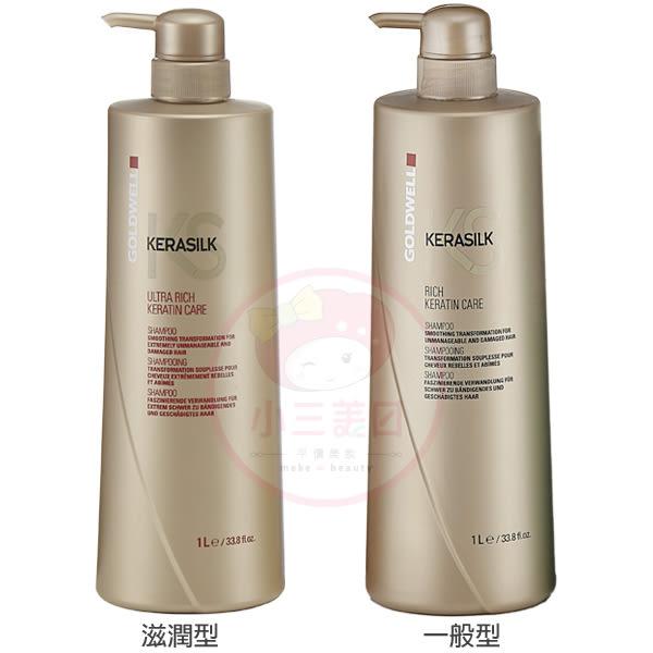 GOLDWELL 歌薇 金萃角蛋白洗髮精(1000ml) 滋潤/一般 兩款可選【小三美日】