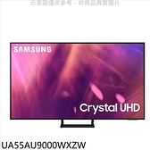 《X折》三星【UA55AU9000WXZW】55吋4K電視[王品牛排餐券1張](含標準安裝)