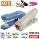 [奇奇文具]【美克司 MAX 釘書機】MAX HD-50 #3號 訂書機 (裝訂30張)