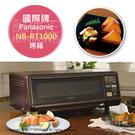 日本代購 空運 Panasonic 國際牌 NF-RT1000 煙燻機 烤魚機 燻製機 煙燻烤箱 烤番薯
