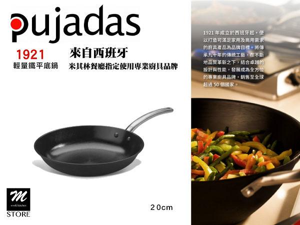 【PO791012】西班牙PUJADAS 1921 輕量鐵平底鍋 (20cm)《Mstore》