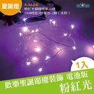 電池版 迷你聖誕燈 粉紅光銅線燈串20燈...