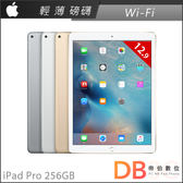 Apple iPad Pro 12.9吋 Wi-Fi 256GB  平板電腦(6期0利率)-送高透光抗刮專用保護貼(日本原料)+手提包
