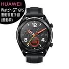 【雙11促銷至12/31止】HUAWEI Watch GT GPS運動智慧手錶 運動款(黑色+曜石黑矽膠錶帶)(16MB/128MB)