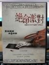 挖寶二手片-J02-019-正版DVD-華語【絕命派對】-小澤瑪莉亞 黃志瑋 朱磊安(直購價)