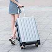 行李箱學生拉桿箱女20萬向輪旅行箱男24密碼箱包26皮箱子28寸韓版 NMS陽光好物