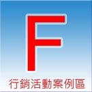 F_行銷樣本區-2