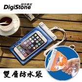 【2件85折+免運費】DigiStone 手機防水袋/可觸控(雙層加強型)通用6吋以下手機x1P(雙層加強型)