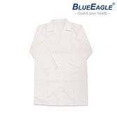 【醫碩科技】藍鷹牌 白色實驗衣 適合品管檢驗/實驗室作業等 EC-233