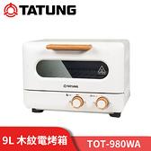 【TATUNG 大同】9公升美型木紋電烤箱 (TOT-908WA)
