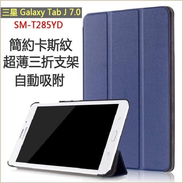 卡斯特 三星 Galaxy Tab J 7.0 T285YD 平板皮套 防摔 支架 自動吸附 三星 tab J 三折支架皮套 卡斯特紋