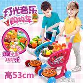 兒童過家家購物車玩具超市燈光音樂寶寶大號手推車蔬菜水果切切樂 3C優購igo