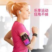 跑步手機臂包運動手機臂套手腕包男女健身手臂包袋臂帶華為通用【米拉公主】