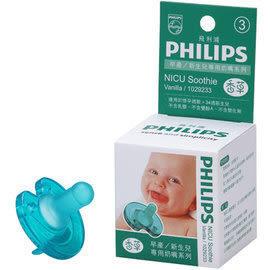 『121婦嬰用品館』PHILIPS飛利浦 3號香草安撫奶嘴