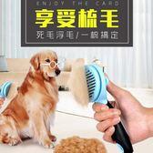 狗狗梳子邊牧薩摩耶拉布拉多刷毛器狗刷子梳毛大型犬專用去脫毛梳 晴天时尚馆
