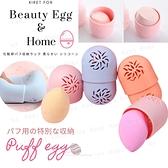 旅行蛋膠囊 美妝蛋收納盒 粉撲海綿蛋保護收納套 Kiret