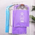 衣物防塵袋 衣服防塵罩衣罩掛式衣物套子家用掛衣袋衣櫃收納袋透明大衣西裝套【快速出貨】