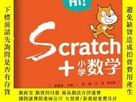 全新書博民逛書店Scratch+小學數學(全5冊)Y177675 蔡榮嘯 著 電子工業出版社 ISBN:9787121368