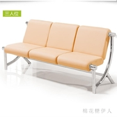 無扶手排椅銀行等候椅三人位醫院椅椅連排椅辦公休閒沙髮PH3327【棉花糖伊人】
