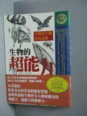 【書寶二手書T3/動植物_OQS】生物的超能力_太田次郎/著