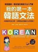 (二手書)我的第一本韓語文法:輕鬆圖解一看就懂的韓語文法入門書