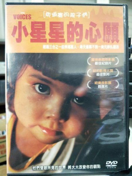 挖寶二手片-Y66-057-正版DVD-電影【小星星的心願】-影展片