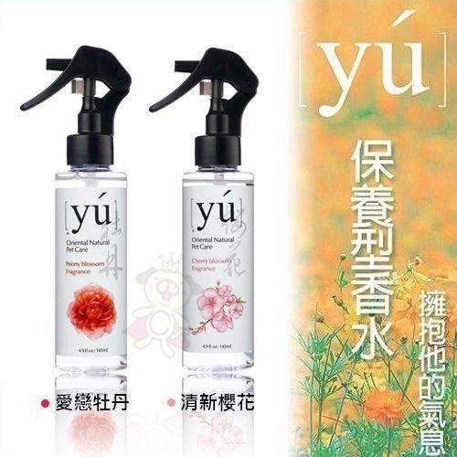 『寵喵樂旗艦店』YU 東方森草亞洲寵物頂級保養型香水145ml(狗狗貓貓都適用)