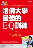 書哈佛大學最強的EQ 訓練:教孩子控制情緒、找到貴人、善用天賦的5 堂課